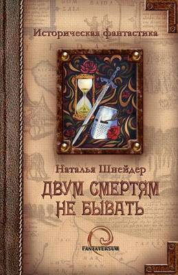 A Man Can Die But Once (Russian): Book Series  Historical Fantasy