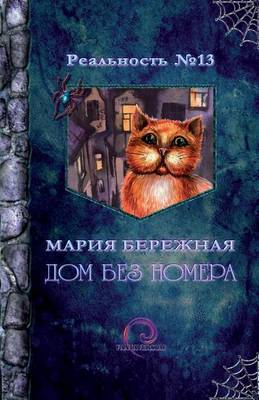 A House Without a Number (Russian): Book Series  Reality N 13