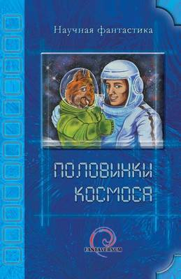 Halves of Space (Russian): Book Series:  Science Fiction
