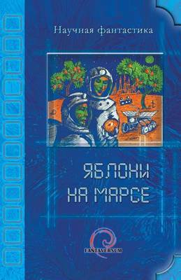 Apple Trees on Mars (Russian): Book Series:  Science Fiction