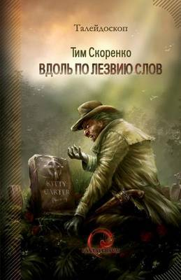 By the Edge of Words (Russian): Book Series: Taleidoscope