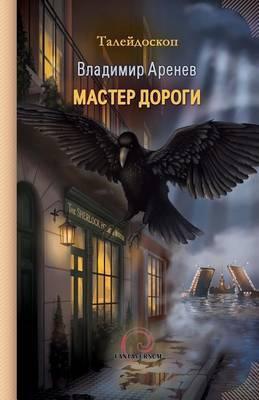 Roads Master (Russian): Book Series:  Taleidoscope