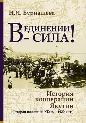 In Unity - The Power!. the History of Cooperation in Yakutia (the Second Half of the XIX Century. - 1920).