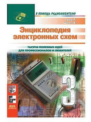 Entsiklopediya Elektronnyh Shem. Tom 7. Chast 3