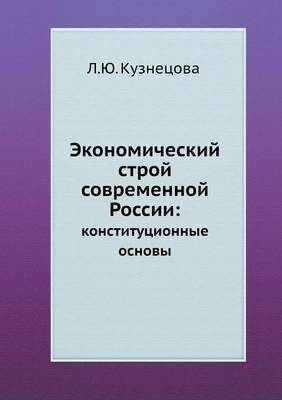 Economic System of Modern Russia: . Constitutional Foundations