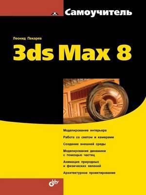 Self-Help Manual 3ds Max 8