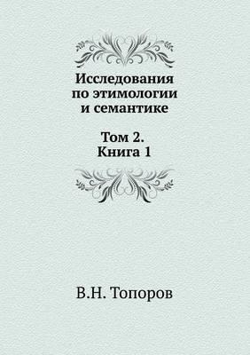 Studies on Etymology and Semantics. Volume 2. Indo-European Languages and Indo-European Studies. Book 1