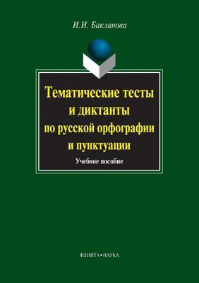 Case Tests and Dictations on the Russian Spelling and Punctuation