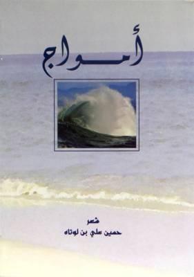 AMWAJ BOOK