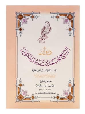 DEWAN AL SHAIKH MUHAMMAD