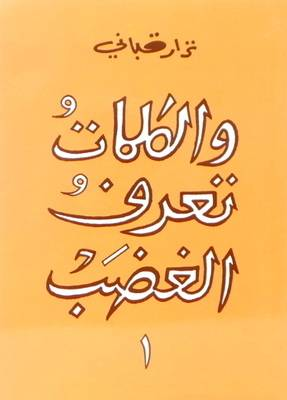 WAL KALIMAT TAREFUL GHADHAB P1 +P2