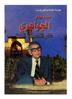 محمد مهدي الجواهري شاعر الكلاسيكية