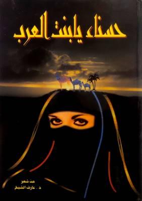 حسناء يابنت العرب