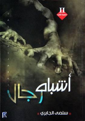 ASHBAH REJAL SALMA AL JABERI