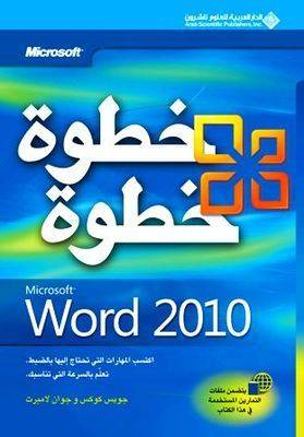 WORD 2010 STEP BY STEP