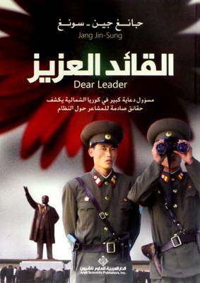 QAED AL AZEZ DEAR LEADER