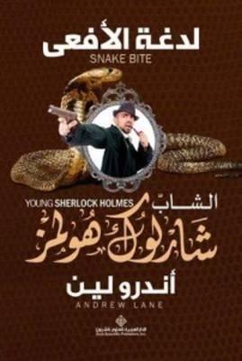 SHAB SHERLOCK HOLMES LADGHAT AL AFAH