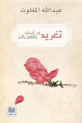 تغريد - عبد الله المغلوث
