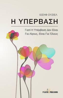 H Ypervasi: Giati H Ypervasi Den Einai Gia Ligous, Einai Gia Olous