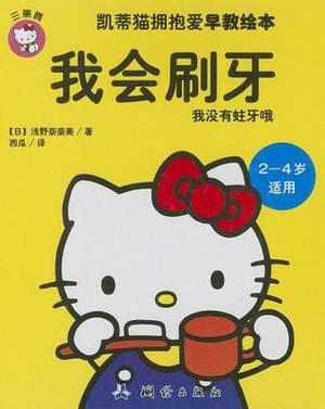 Wo Hui Shua YA (Simplified Chinese)