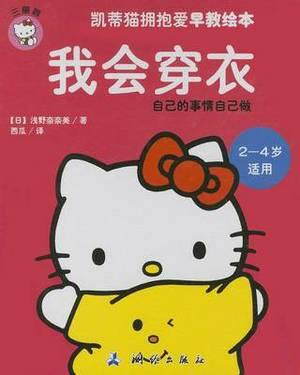 Wo Hui Chuan Yi (Simplified Chinese)