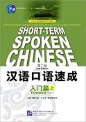 Short-Term Spoken Chinese - Threshold Vol.1: Volume 1