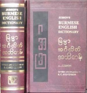 Burmese-English Dictionary