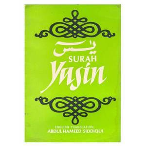 Surah Yasin: Arabic-English