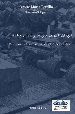 The Secret Book of Old School Training (Arabic Edition): The Truth about  How to Achieve Success with Simplicity Following the Righteous Strategies