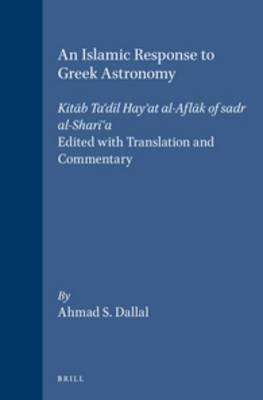 An Islamic Response to Greek Astronomy: <i>Kitab Ta`dil Hay'at al-Aflak</i> of sadr al-Shari`a. Edited with Translation and Commentary