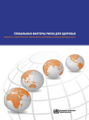 WHO Report on the Global Tobacco Epidemic 2013: Enforcing bans on tobacco advertising  promotion and sponsorship (RUSSIAN)