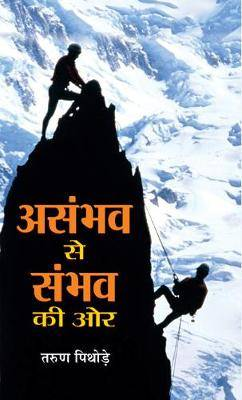 Asambhav Se Sambhav Ki Ore