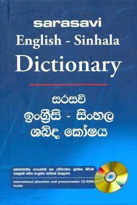 Sarasavi English-Sinhala Dictionary