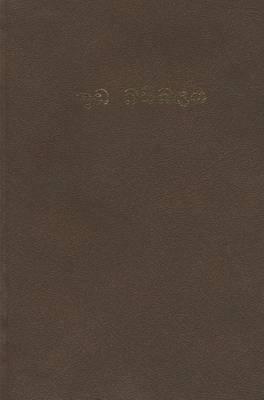 Sinhala Bible-FL