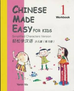 Chinese Made Easy for Kids: Traditional Characters Version: Book 1: Workbook