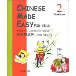 Chinese Made Easy for Kids: Traditional Characters Version: Book 2: Workbook