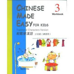 Chinese Made Easy for Kids: Traditional Characters Version: Book 3: Workbook