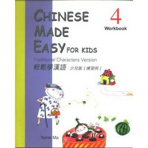 Chinese Made Easy for Kids: Traditional Characters Version: Book 4: Workbook