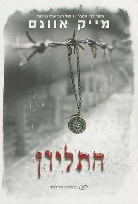 The Locket (Hebrew)