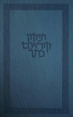 Koren Keter Tikkun Kor'im: A Deluxe Torah-Reading Aid