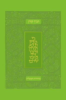 Tanakh MA'a Lot: Personal Green