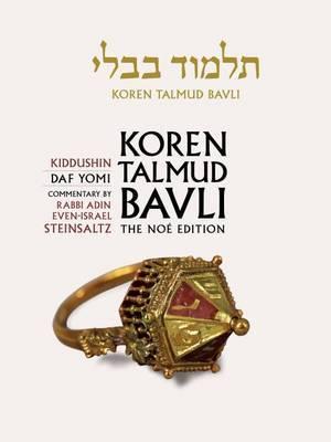 Koren Talmud Bavli: Kiddushin, English, Daf Yomi: Vol. 22