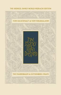 Koren Yom Haatzma'ut and Yom Yerushalayim Mahzor, Compact, Ashkenaz, Hebrew/English