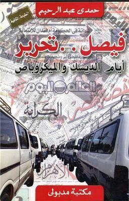 FAISAL - TAHRIR AYAM AL DESK WAL MICROBUS