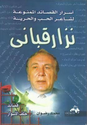 NIZAR QABBANY: ASRAR AL QASAED AL MAMNOAH