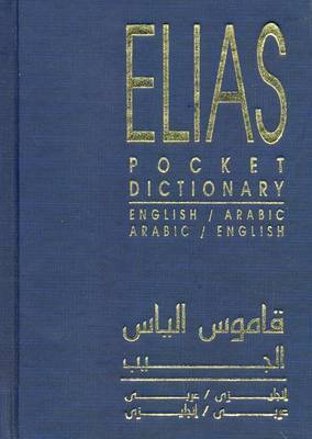 Pocket English-Arabic and Arabic-English Dictionary: Arabic-English/English-Arabic