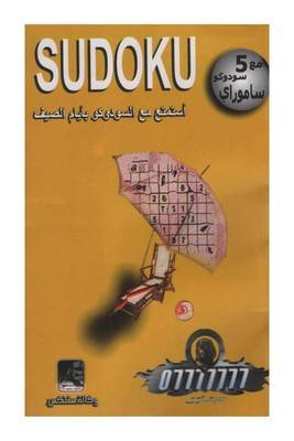 Rihla Kaseera (the Short Trip) Arabic Version: The Short Trip