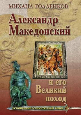 Alexander the Great and His Great Gampaign