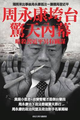 Shocking Inside Stories -----How Zhou Yong-Kang Was Purged: Ulterior Motives Behind the Collaborative Assassination Attempts on President XI Jin-Ping of China