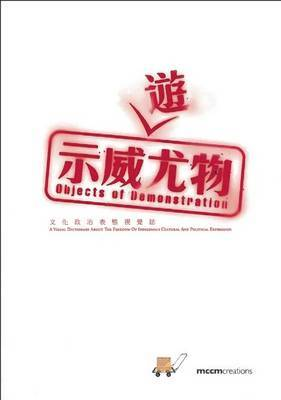 Objects of Demonstration - A Visual Dictionary of Indigenous Cultural and Political Expression
